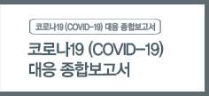 코로나19(COVID-19) 대응 종합보고서