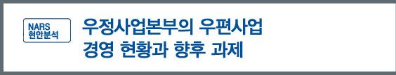 'NARS 현안분석' - 우정사업본부의 우편사업 경영 현황과 향후 과제