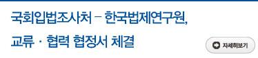 국회입법조사처 - 한국법제연구원, 교류·협력 협정서 체결 자세히보기