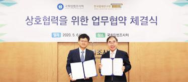 국회입법조사처 - 한국법제연구원, 교류·협력 협정서 체결 사진