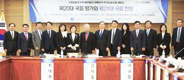 「제20대 국회 평가와 제21대 국회전망」공동 세미나 개최 사진
