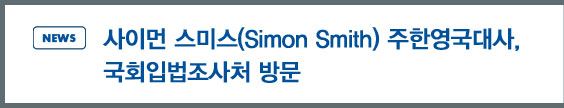 news: 사이먼 스미스(Simon Smith) 주한영국대사, 국회입법조사처 방문