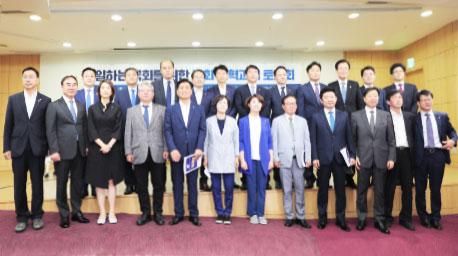 「일하는 국회를 위한 국회 개혁과제 토론회」 공동 개최 사진