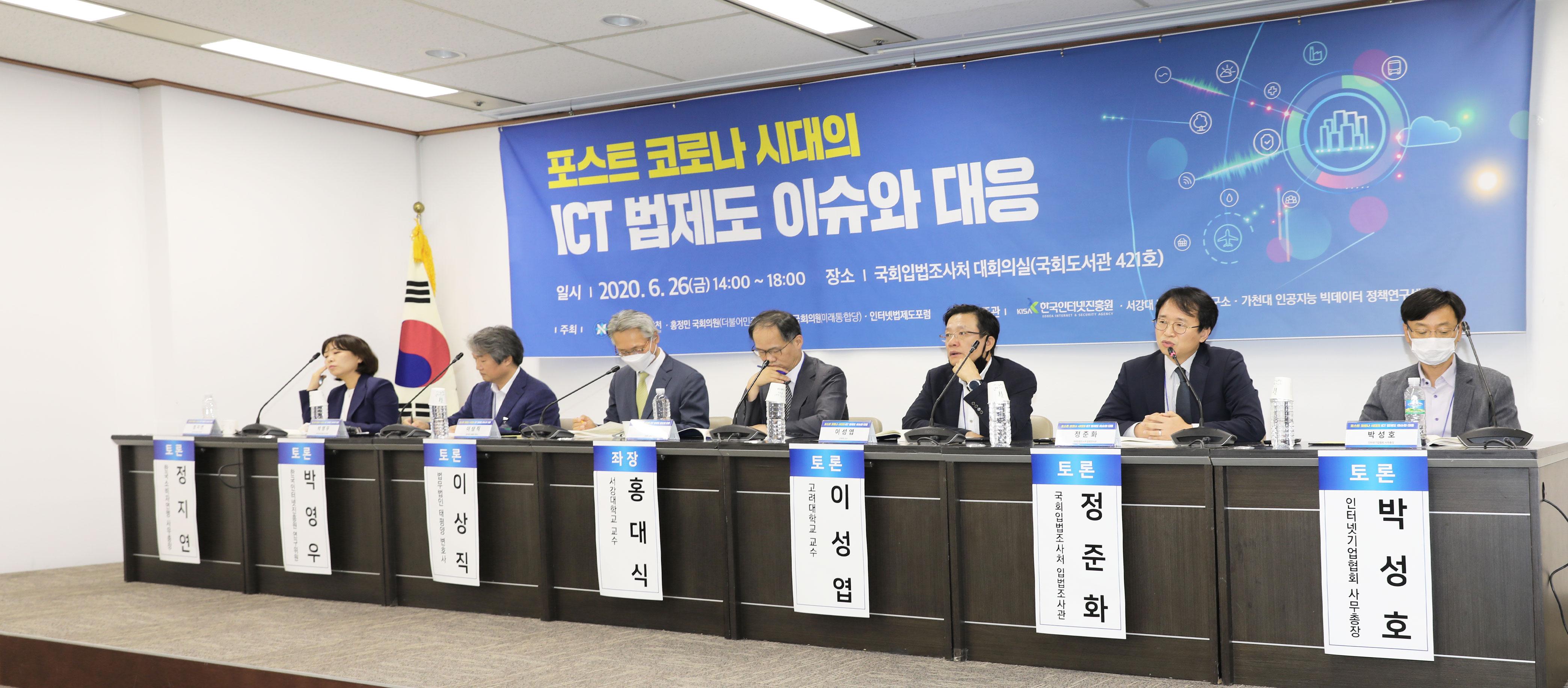 「포스트 코로나 시대의 ICT 법제도 이슈와 대응」공동 세미나 개최 사진
