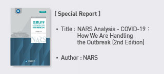 <Special Report>  Title:NARS Analysis COVID-19 : How We Are Handling the Outbreak 2nd Edition Author:NARS more