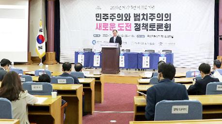 제21대 국회 개원 및 2020년 제72주년 제헌절 기념 「민주주의와 법치주의의 새로운 도전 정책토론회」  공동 개최 사진