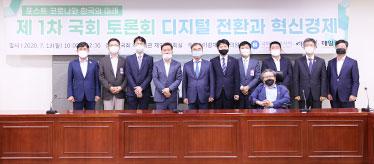 포스트 코로나와 한국의 미래 제1차 국회 토론회 「디지털 전환과 혁신경제」공동 세미나 개최 사진