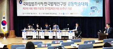 제21대 국회 개원 및 한국법제연구원 30주년 기념 국회입법조사처-한국법제연구원 공동학술대회 개최 사진