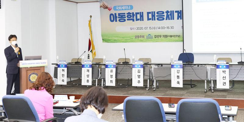 「아동학대 대응체계의 과제와 개선방향」 정책세미나 공동 개최 사진