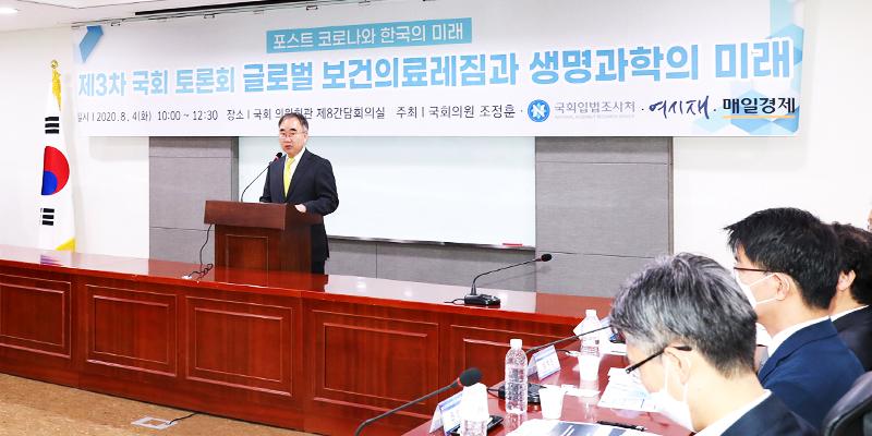 포스트 코로나와 한국의 미래 제3차 국회 토론회「글로벌 보건의료레짐과 생명과학의 미래」 공동 세미나 개최 사진