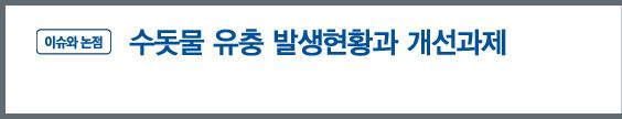 '이슈와 논점' - 수돗물 유충 발생현황과 개선과제