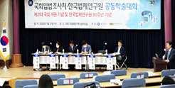 Conference 'Methods and Cases of Data Based Legislative Impact Analysis' Celebrating the Opening 