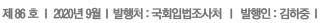 제83호, 2020년 6월, 발행처: 국회입법조사처, 발행인: 김하중