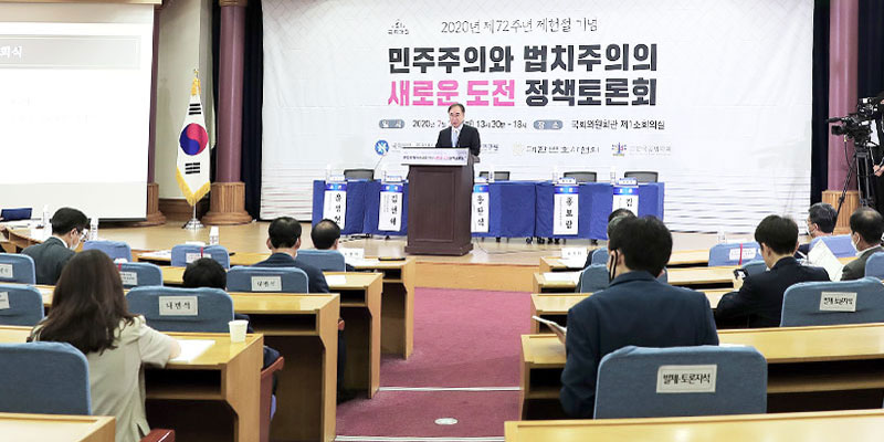 Joint Policy Discussion on 'New Challenges to Democracy and the Principle of the Rule of Law' Celebrating the Opening of the 21st National Assembly and 72nd Anniversary of the Constitution