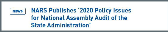 NARS NEWS: NARS Publishes '2020 Policy Issues for National Assembly Audit of the State Administration'