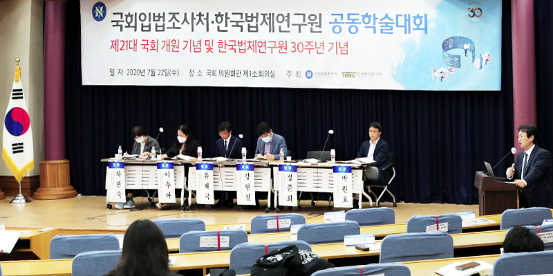 Conference 'Methods and Cases of Data Based Legislative Impact Analysis' Celebrating the Opening  of the 21st National Assembly and the 30th Anniversary of the Korea Legislation