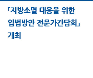 제7대 김하중 국회입법조사처장 퇴임식 자세히보기