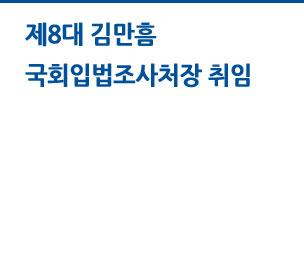 제8대 김만흠 국회입법조사처장 취임식 자세히보기