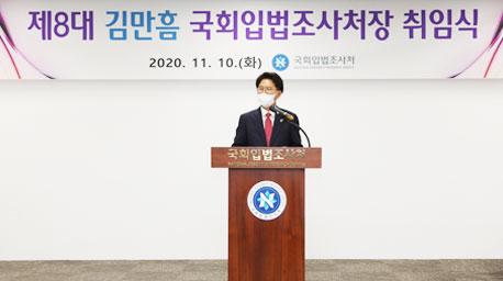제8대 김만흠 국회입법조사처장 취임식 사진