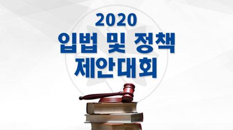 2020년 입법 및 정책 제안대회 사진
