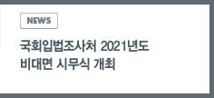 news:국회입법조사처 2021년도 비대면 시무식 개최