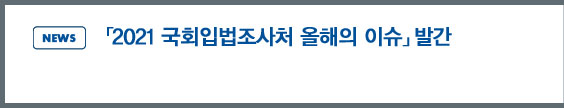 news:「국회입법조사처 선정 2021 이슈」 발간