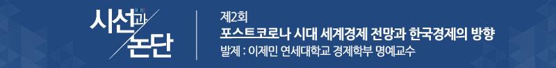 포스트코로나 시대 세계경제 전망과 한국경제의 방향 - 이제민 국민경제자문회의 부의장 자세히보기