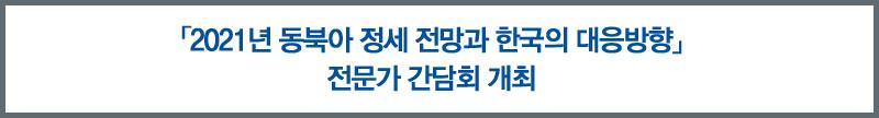 2021년 동북아 정세 전망과 한국의 대응방향