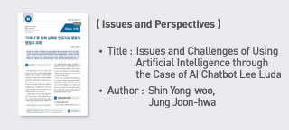 <Issues and Perspectives> Title: Issues and Challenges of Using Artificial Intelligence through the Case of AI Chatbot Lee Luda more