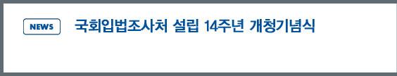 news:국회입법조사처 설립 14주년 개청기념식