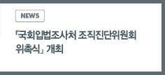 news:국회입법조사처 조직진단위원회 위촉장 수여식
