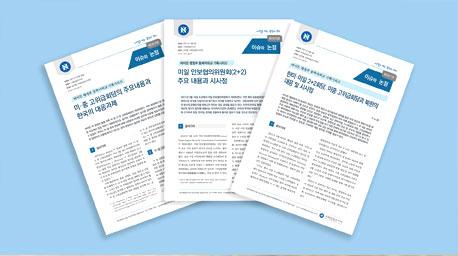 바이든 행정부 동북아외교 기획시리즈 보고서 발간 사진