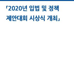 2020 입법 및 정책 제안대회 시상식 개최 자세히보기