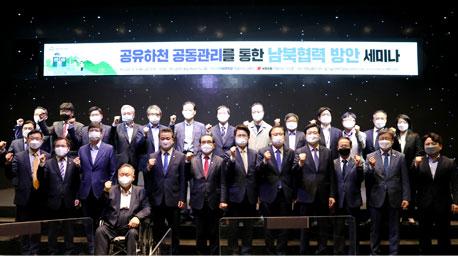 「공유하천 공동관리를 통한 남북협력 방안」 세미나 개최 사진