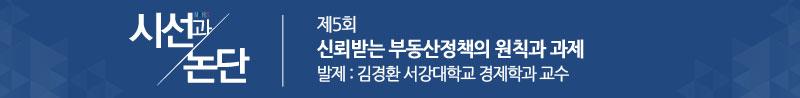 제5회 <신뢰받는 부동산 정책의 원칙과 과제> - 김경환 서강대학교 경제학과 교수 자세히보기