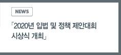 news:2020 입법 및 정책 제안대회 시상식 개최