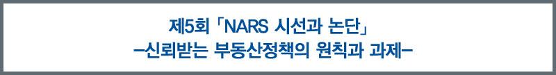 제5회 <신뢰받는 부동산 정책의 원칙과 과제> - 김경환 서강대학교 경제학과 교수