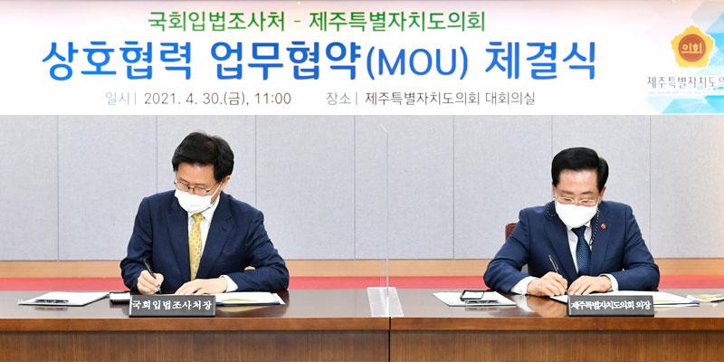 제주특별자치도의회 상호협력 업무협약(MOU) 체결 사진