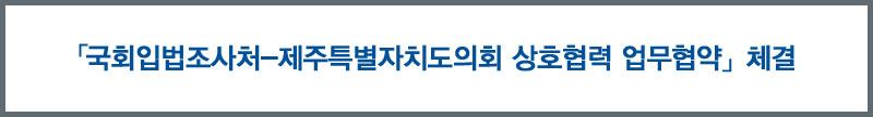 제주특별자치도의회 상호협력 업무협약(MOU) 체결