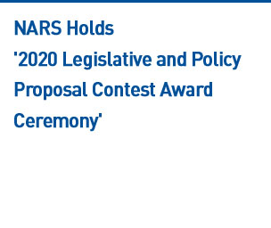 NARS Holds '2020 Legislative and Policy Proposal Contest Award Ceremony' Read more