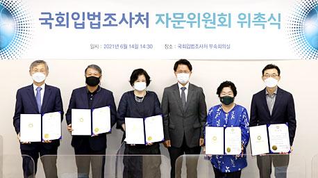 국회입법조사처 자문위원회 자문위원 위촉식 개최 사진