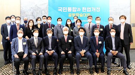 「국민통합과 헌법개정」공동학술대회 개최 사진