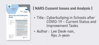 <NARS Current Issues and Analysis> Title: Cyberbullying in Schools after COVID-19 – Current Status and Improvement Tasks more