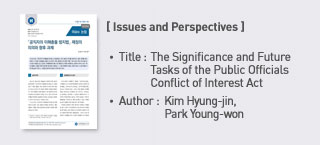 <Issues and Perspectives> Title: The Significance and Future Tasks of the Public Officials Conflict of Interest Act more