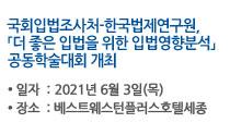 국회입법조사처-한국법제연구원 공동학술대회 개최, 일자:2021년 3월 9일 화요일, 장소:켄싱턴호텔 여의도 자세히보기