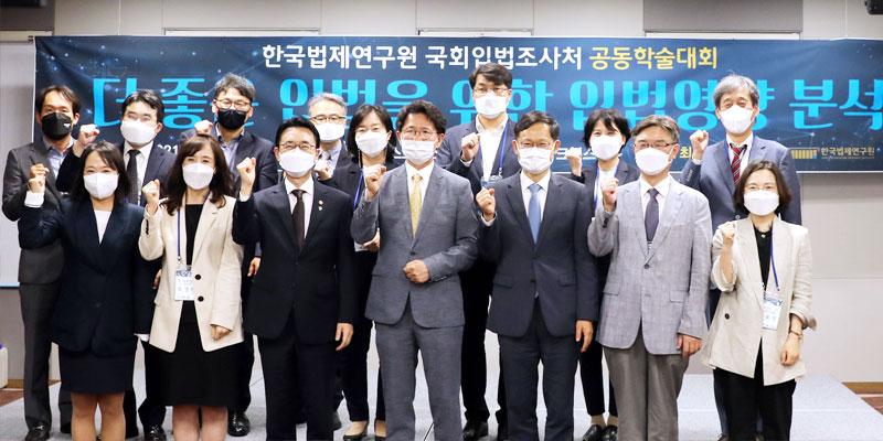국회입법조사처-한국법제연구원 공동학술대회 개최 사진