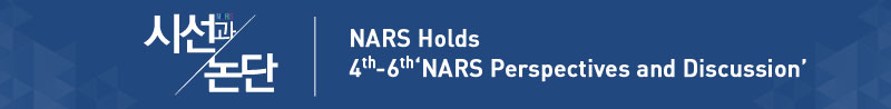 NARS Holds 4th – 6th 'NARS Perspectives and Discussion'