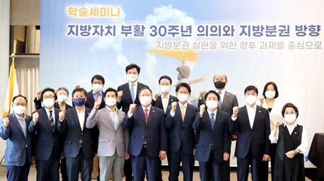 「지방자치 부활 30주년 의의와 지방분권의 방향」 세미나 개최 사진