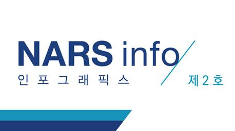 신규 보고서 「NARS info」 발간 사진