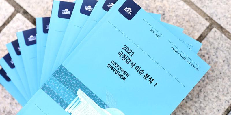 「2021 국정감사 이슈 분석」 보고서 발간 사진